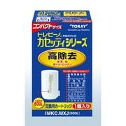 MKC.MXJ [浄水器用カートリッジ カセッティ用(高除去(13項目クリア)タイプ)]