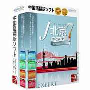 J北京7 エキスパート [Windows]