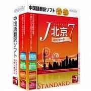 J北京7 スタンダード アカデミック [Windows]