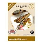 創造素材 食ハガキ(58)焼・揚・炒・煮・蒸1(料理) [Windows/Mac]