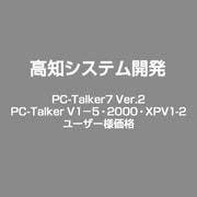 PC-Talker7 Ver.2 PC-Talker V1-5・2000・XP V1-2ユーザー様価格 [Windowsソフト]