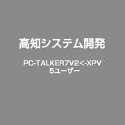 PC-TALKER7V2<-XPV 5ユーザー