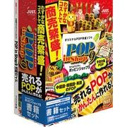ラベルマイティ POP in Shop9 書籍セット [Windowsソフト]