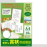 10-1960 [手作り賞状作成用紙 白 A4(10)]