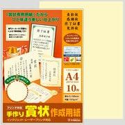 10-1967 [手作り賞状作成用紙 クリーム A4(10)]