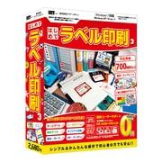 はじめてのラベル印刷3 [Windows]