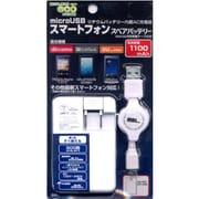 ACL11UM672W スマートフォン スペアバッテリー [1100mAh]