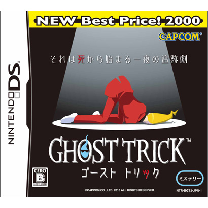ゴーストトリック (NEW Best Price!2000) [DSソフト]