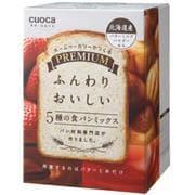 cuocaプレミアム食パンミックス 5種セット [(イースト付き)]