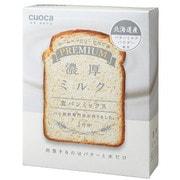 cuocaプレミアム食パンミックス 濃厚ミルク [(イースト付き)]