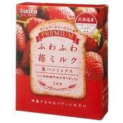 cuocaプレミアム食パンミックス ふわふわ苺ミルク [(イースト付き)]