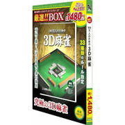 爆発的 1480 厳選!!BOX 100万人のための3D麻雀 [Windowsソフト]