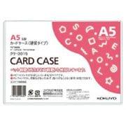 クケ-3015 カードケースA5