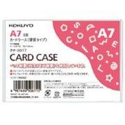 クケ-3017 カードケースA7