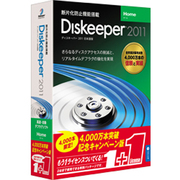 Diskeeper 2011J Home 4000万本突破記念キャンペーン版 [Windowsソフト]