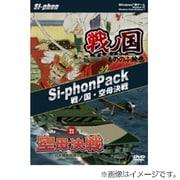 戦ノ国・空母決戦 Si-phon Pack [Windows]