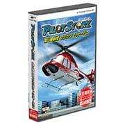 パイロットストーリー 島の便利屋フジカワヘリサービス・初回限定版 [Windows]