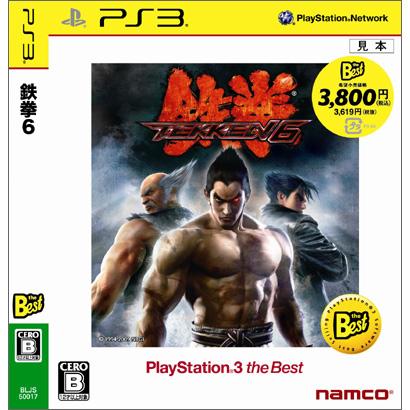 鉄拳6 PlayStation3 the Best [PS3ソフト]