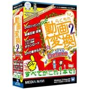らくちん動画変換2 + DVD Deluxe [Windowsソフト]