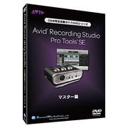 AVIDRECORDINGSTUDIO DWS-001 [マスター編DVD]