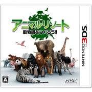 アニマルリゾート 動物園をつくろう!! [3DSソフト]
