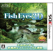 Fish Eyes 3D(フィッシュ アイズ) [3DSソフト]