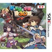 剣と魔法と学園モノ。3D [3DSソフト]