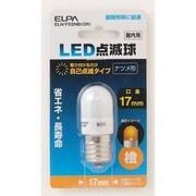 ELN-F02NB(OR) [LED電球 E17口金 オレンジ]