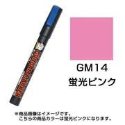 GM14 [ガンダムマーカー 蛍光ピンク]