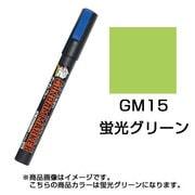 GM15 [ガンダムマーカー 蛍光グリーン]
