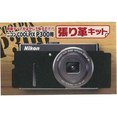 ニコン クールピクス P300 用張り革キット Sタイプ 4301