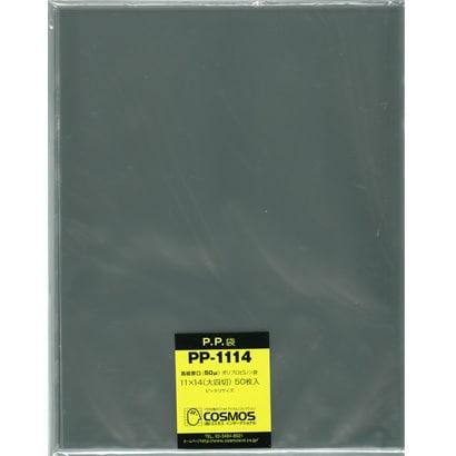 PP袋 PP-1114 50枚入り PP-1114(50)