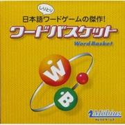 ワードバスケット [カードゲーム]