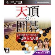 天頂の囲碁 [PS3ソフト]