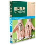 素材辞典 Vol.232 くらし・環境-みんなの未来編 [Windows/Mac]