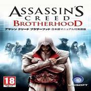 Assassins Creed Brotherhood 日本語マニュアル付英語版 [Windows]