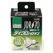 G-185H [白熱電球 ハロゲンランプ E11口金 110V 100W形(57W) 70mm径 広角 JDR110V57WLW/K7UV-H(ウシオ)]