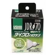 G-180H [白熱電球 ハロゲンランプ E11口金 110V 130W形(75W) 70mm径 中角 JDR110V75WLM/K7UV-H(ウシオ)]