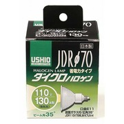 G-181H [白熱電球 ハロゲンランプ E11口金 110V 130W形(75W) 70mm径 広角 JDR110V75WLW/K7UV-H(ウシオ)]