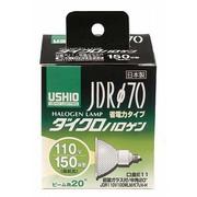 G-182H [白熱電球 ハロゲンランプ E11口金 110V 150W形(100W) 70mm径 中角 JDR110V100WLM/K7UV-H(ウシオ)]