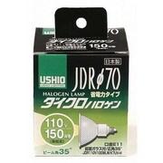 G-183H [白熱電球 ハロゲンランプ E11口金 110V 150W形(100W) 70mm径 広角 JDR110V100WLW/K7UV-H(ウシオ)]