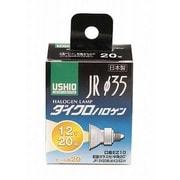 G-156H [白熱電球 ハロゲンランプ EZ10口金 12V 20W 35mm径 中角 JR12V20WLM/K3/EZ-H(ウシオ)]