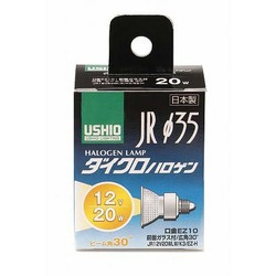 G-157H [白熱電球 ハロゲンランプ EZ10口金 12V 20W 35mm径 広角 JR12V20WLW/K3/EZ-H(ウシオ)]