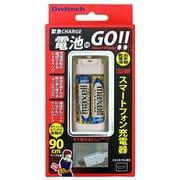 OWL-CHBT(W)-SP 電池deGO!! 携帯電話充電 [単3×2本タイプ]