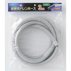 DHQ-1403 [耐候性ドレンホース3m]