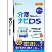介護ナビDS [DSソフト]