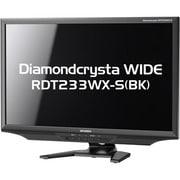 RDT233WX-S(BK) [23型ワイド液晶モニター デジタル/アナログ接続 Diamondcrysta WIDEシリーズ グレアパネル]