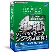 HD革命/Disk Mirror Ver.3 Standard 乗り換え/アップグレード版 [Windows]