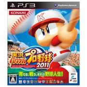 実況パワフルプロ野球2011 [PS3ソフト]