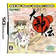 大神伝~小さき太陽~ NEW BestPrice!2000 [DSソフト]
